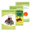 Комплект книги за майки