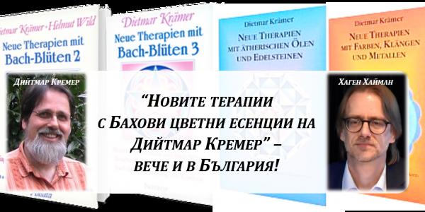 Новите терапии с Бахови цветни есенции на Дийтмар Кремер - вече и в България