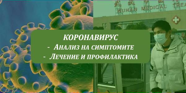 Coronavirus Covid-19 – Анализ на симптомите от потвърдени случаи с оценка на възможните хомеопатични лекарства за лечение и профилактика