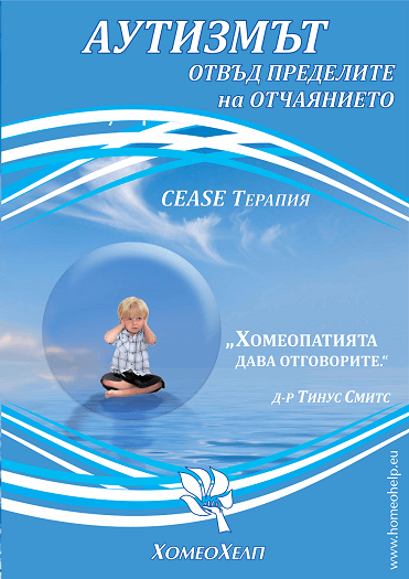 autism-beyond-despair-bulgarian-cover