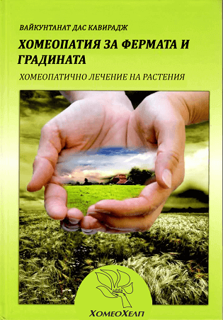 Kaviraj-Book-Cover-BG