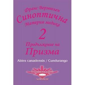 Синоптична Материя Медика 2 - Продължение на Призма