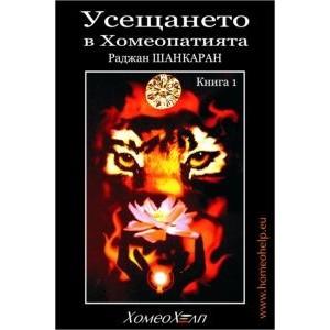 Усещането в Хомеопатията - Книга 1