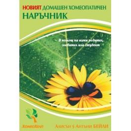 Новият домашен хомеопатичен наръчник