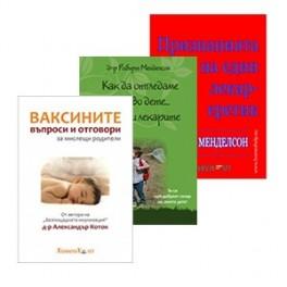 Искам здраво дете - комплект книги