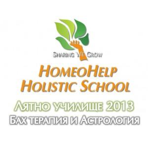Лятно училище 2013 - Бах терапия - HomeoHelp Holistic School