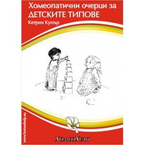 Хомеопатични очерци за детските типове