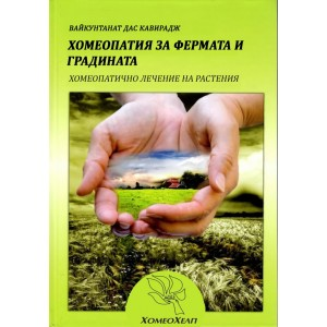 Хомеопатия за фермата и градината