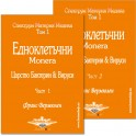 СПЕКТРУМ Материя Медика Том 1 Част 1 и 2