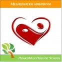 Медицински минимум - Първо ниво - Онлайн курс
