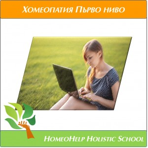 Хомеопатия Онлайн Курс ПЪРВО НИВО  лекции - 25 лекции