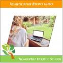 Хомеопатия Онлайн Курс ВТОРО НИВО 25 ЛЕКЦИИ