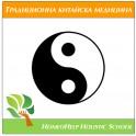 Основи на Традиционната китайска медицина и Туйна масажа
