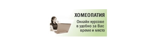 Homeopathy Courses in Bulgarian language