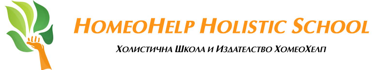 ХомеоХелп - HomeoHelp Holistic School